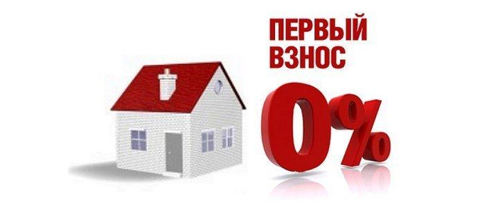 Как получить ипотеку, фото