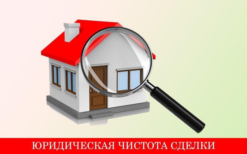 Как проверить юридическую чистоту квартиры, фото