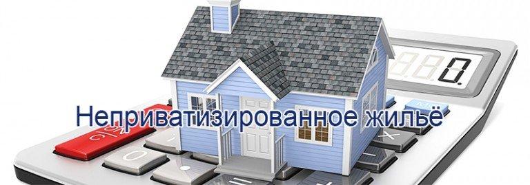 продать неприватизированную квартиру, фото