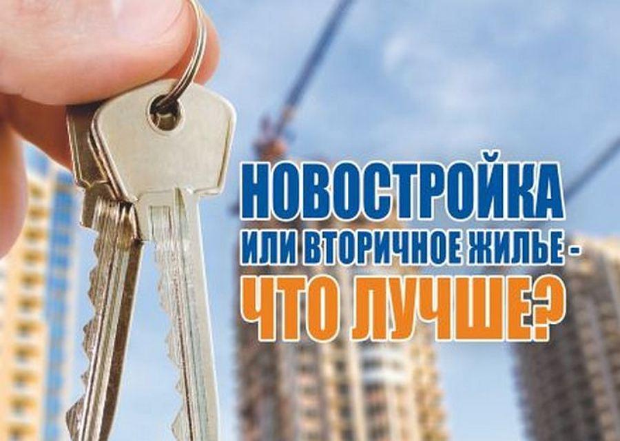 Покупка вторичного жилья, фото