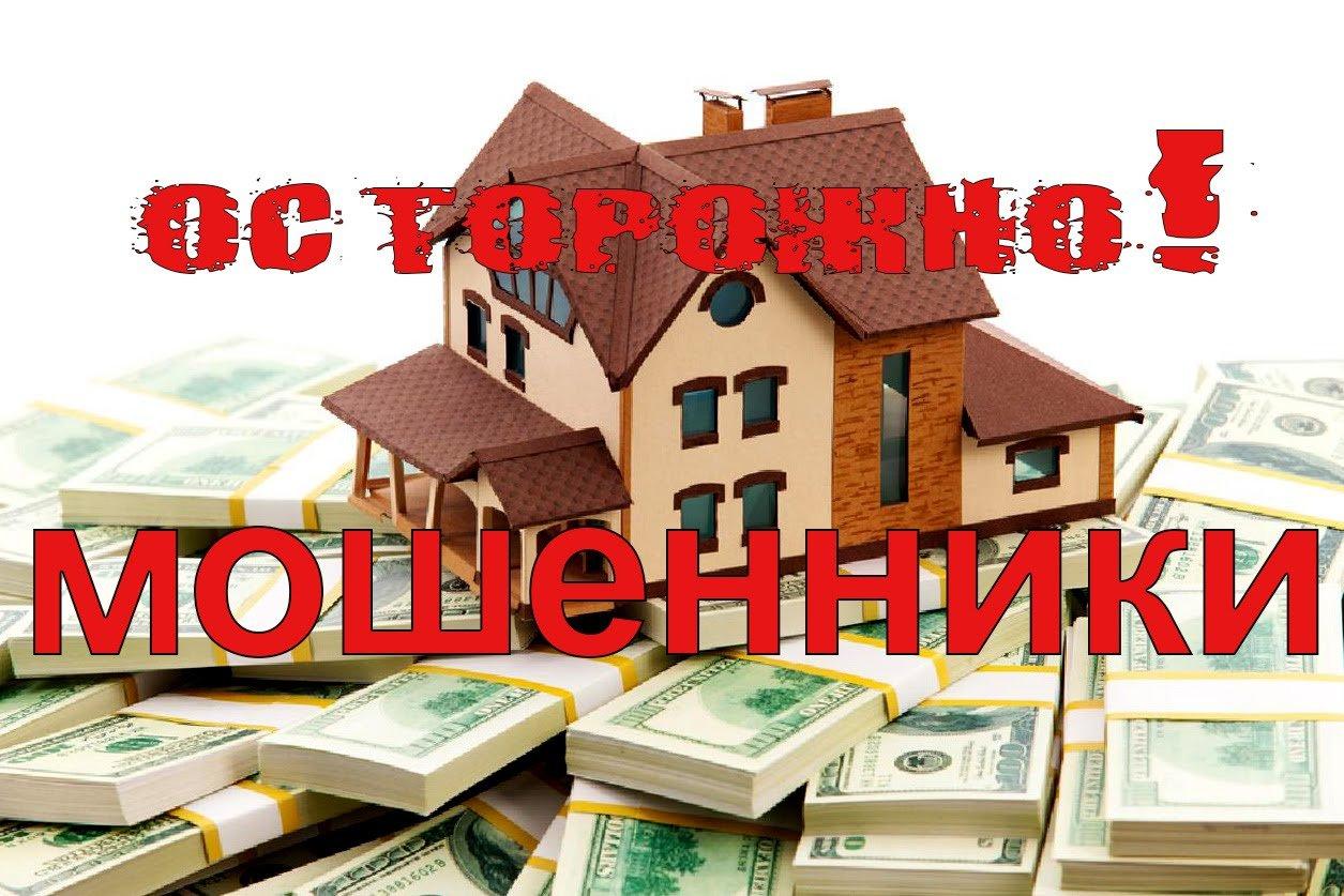 Способы обмана при сделках с недвижимостью, фото