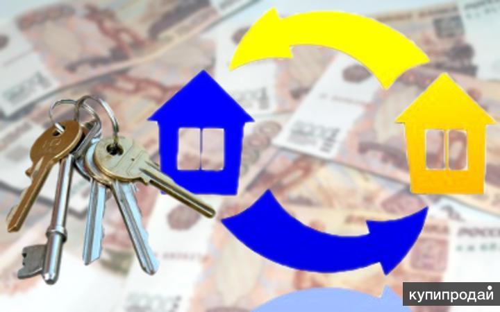 Встречная покупка жилья, фото