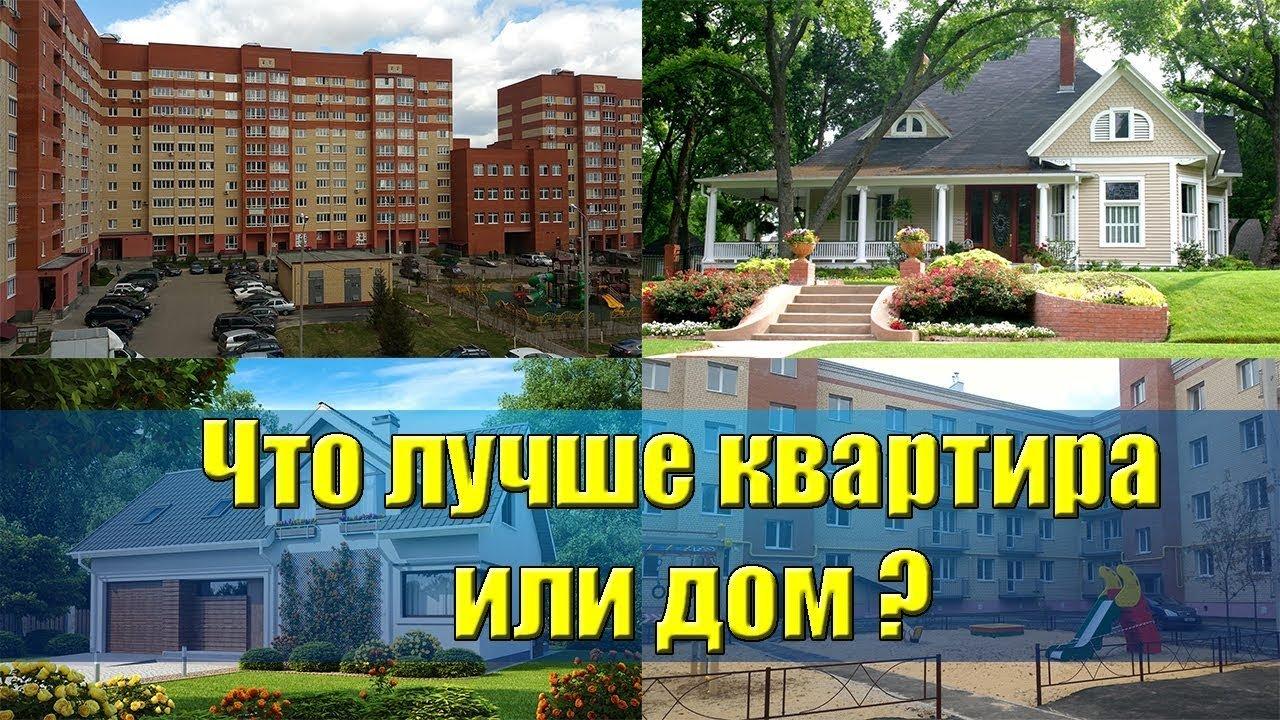 Дом или квартира, как определится с выбором, фото