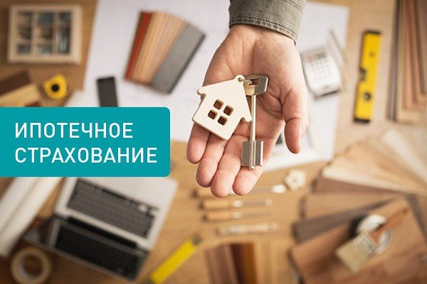 Ипотека. Нюансы страхования, фото