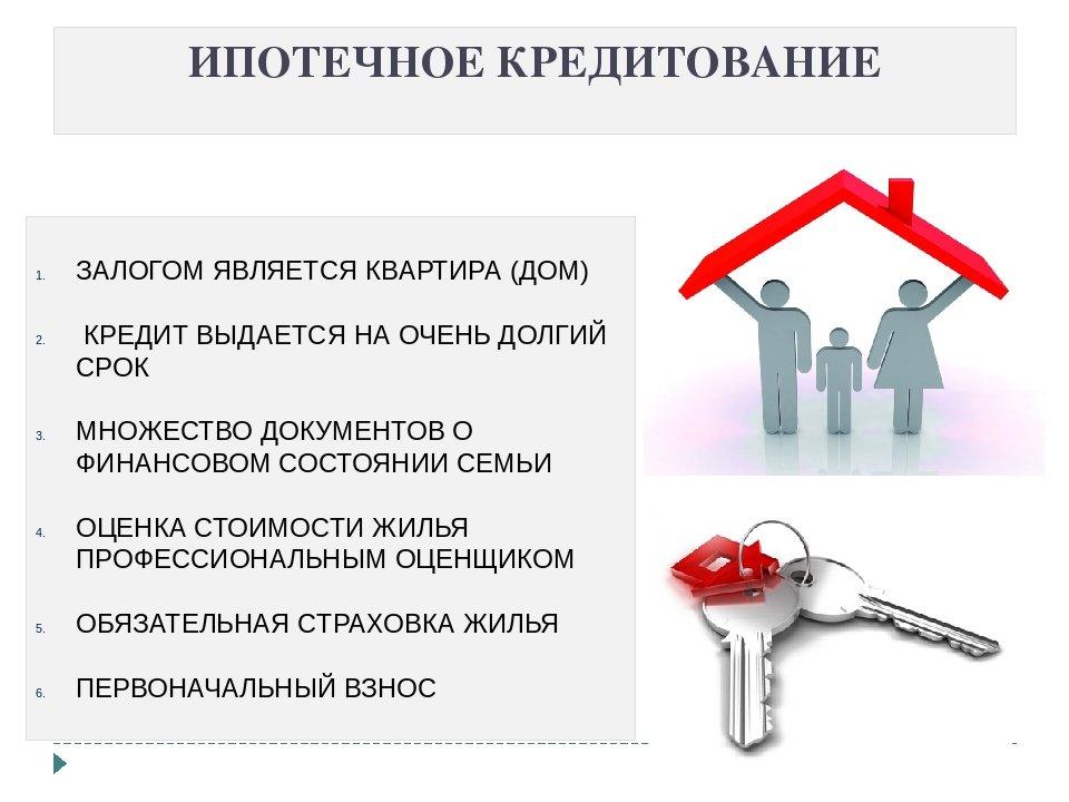 Особенности ипотечного кредита, фото