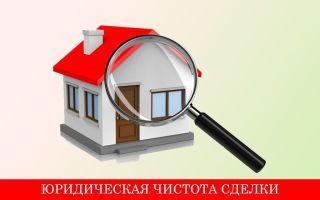 Как проверить юридическую чистоту квартиры