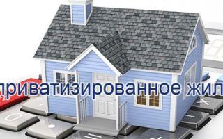 Можно ли продать неприватизированную квартиру
