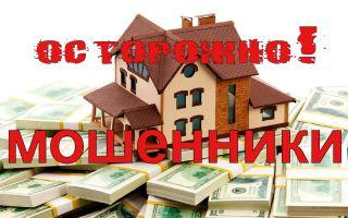 Способы обмана при сделках с недвижимостью