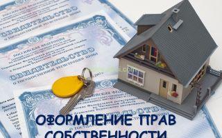 Как по закону Российской Федерации (РФ) оформить её гражданину своё жильё в безвозмездную личную собственность?