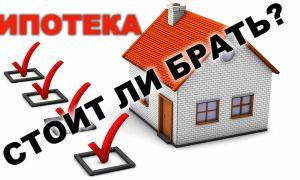 Ипотечный кредит: стоит ли оформлять