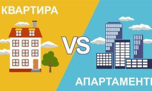 Чем отличаются апартаменты от квартиры?
