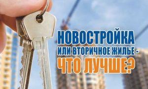 Покупка вторичного жилья. Все за и против