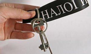 Какие обязательные налоги должен платить арендодатель жилых помещений