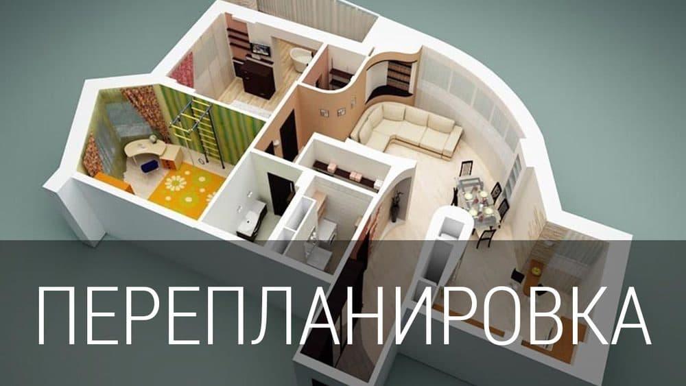 Строительство и перепланировка частного дома или квартиры