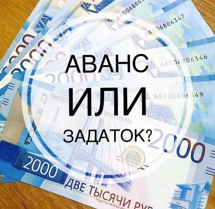 Аванс или задаток – хитрости и особенности денежной предоплаты