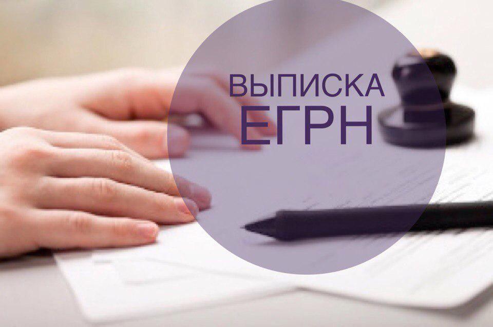 Безопасная сделка по недвижимости с помощью выписки из ЕГРН онлайн